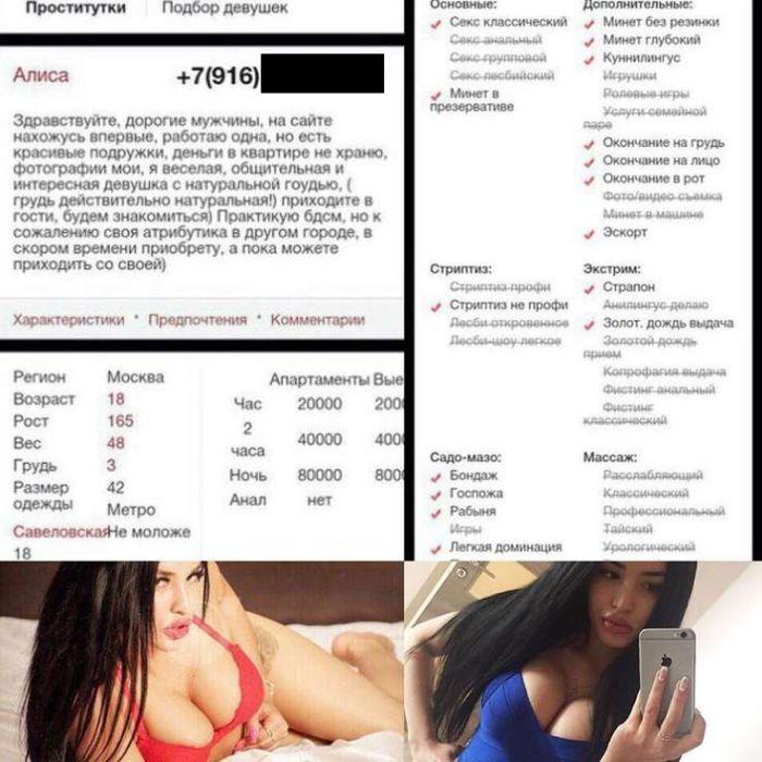 Участница проекта «Дом-2» Алиса Муса покинула шоу из-за скандала с проституцией (14 фото)