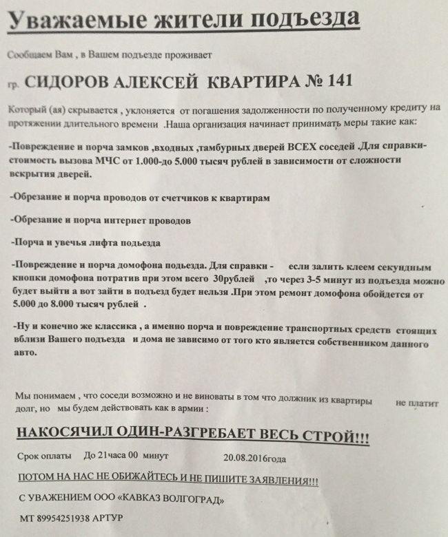 Объявление от коллекторов (фото)