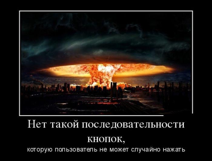http://trinixy.ru/pics5/20160818/demotivatory_11.jpg