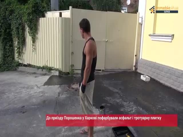В Харькове к приезду Порошенко покрасили асфальт