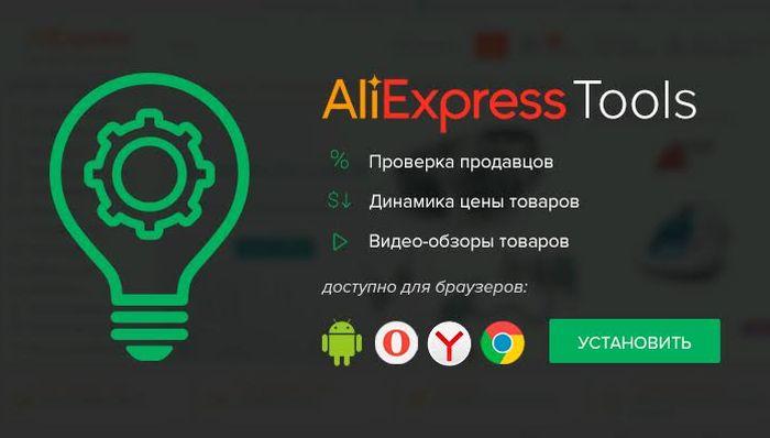 Aliexpress Tools - ваш личный помощник для покупок на Aliexpress.com