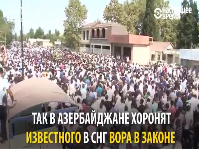 Похороны криминального авторитета Ровшана Джаниева