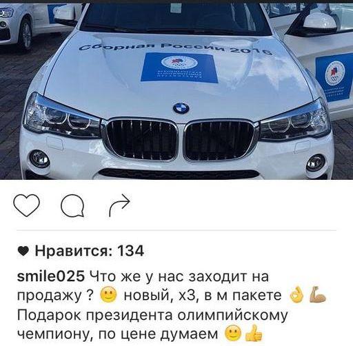 Президентский подарок олимпийцам заметили на автоскупке (4 фото)