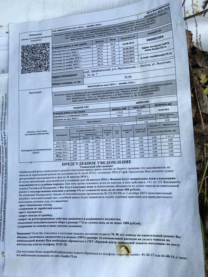 В лесу Забайкальского края обнаружили письма, выброшенные «Почтой России» (3 фото)