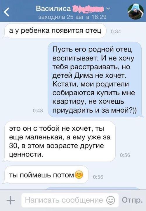 Странная СМС-переписка (5 скриншотов)