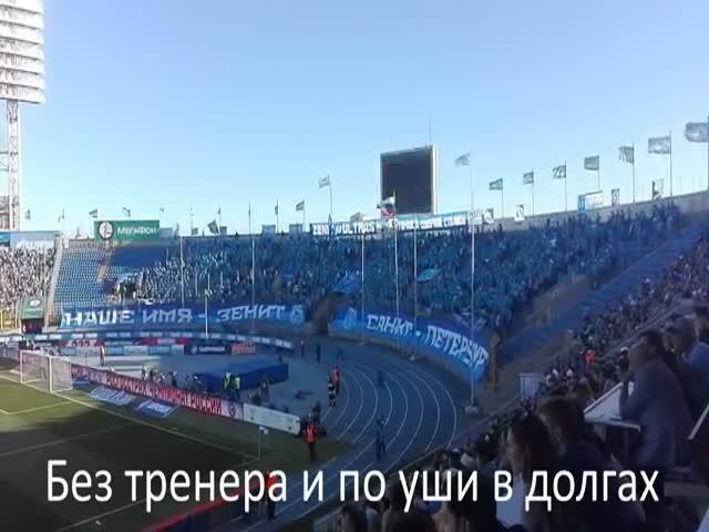 Фанаты «Зенита» переделали песню «В Питере пить»