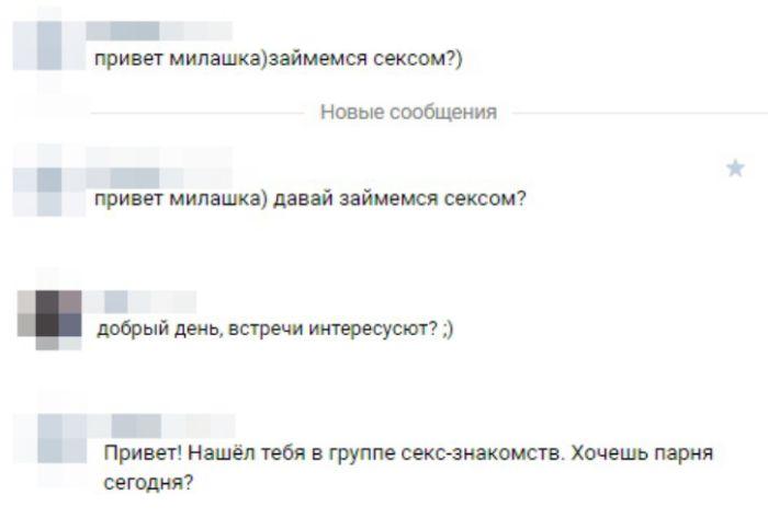 Школьницы из Нижнего Новгорода стали продавать свои интимные фото через социальные сети (3 фото)