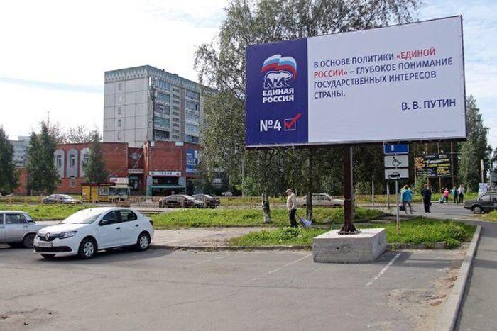 В Петрозаводске агитационный баннер «Единой России» установили на парковочном месте для инвалидов (3 фото)