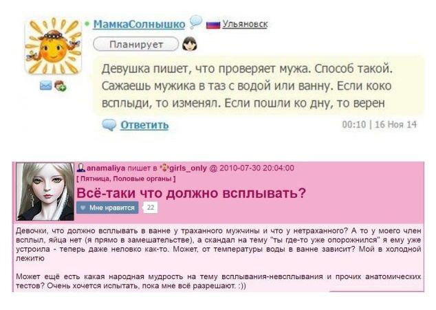 Шокирующие советы участниц женских форумов (16 скриншотов)