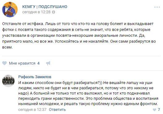 Первокурсники истфака КемГУ разделись на обряде посвящения в студенты (5 фото)