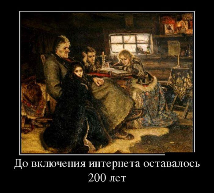 http://trinixy.ru/pics5/20160908/demotivatory_01.jpg