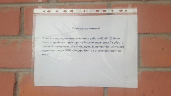 В Екатеринбурге неизвестные пытаются сделать из бесплатной парковки платную (5 фото + видео)