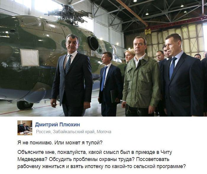 Глава Могочинского района Забайкальского края назвал приезд Медведева в Читу бессмысленной показухой (фото)