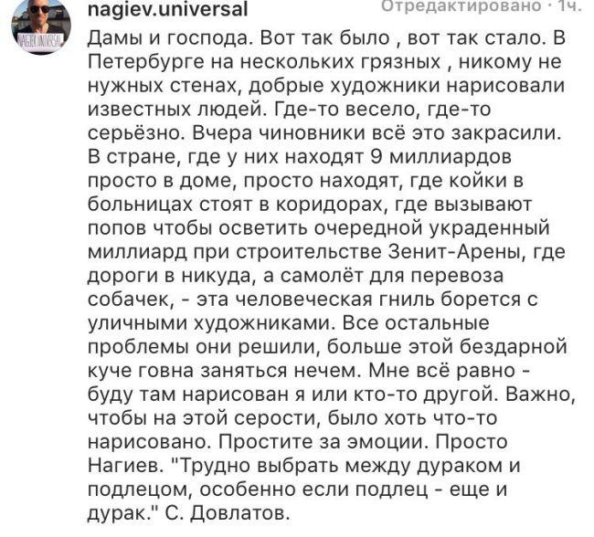 Дмитрий Нагиев раскритиковал чиновников за борьбу с граффити (2 фото)
