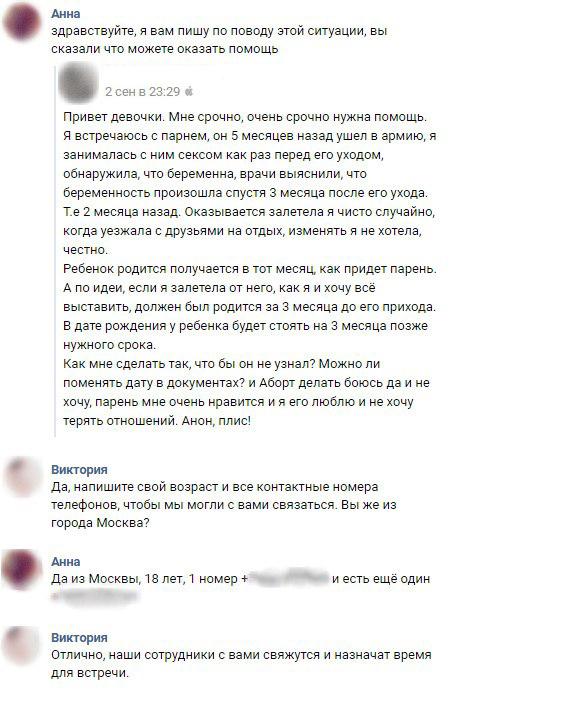 Неверную девушку вывели на чистую воду (6 скриншотов)
