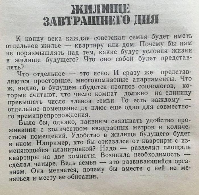 Каким советские граждане эпохи 80-х видели будущее (5 фото)