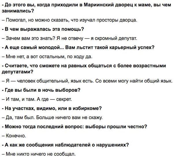 21-летний футболит Виктор Сысоев - самый молодой депутат Заксобрания (3 фото)
