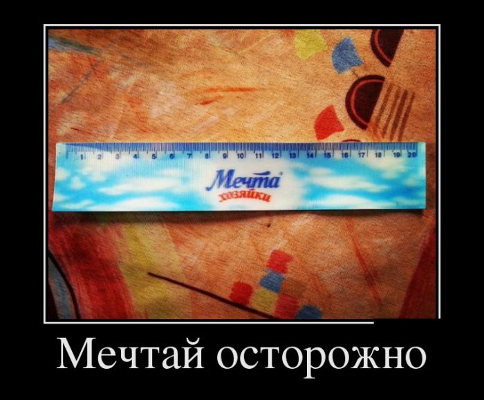 http://trinixy.ru/pics5/20160922/demotivatory_07.jpg