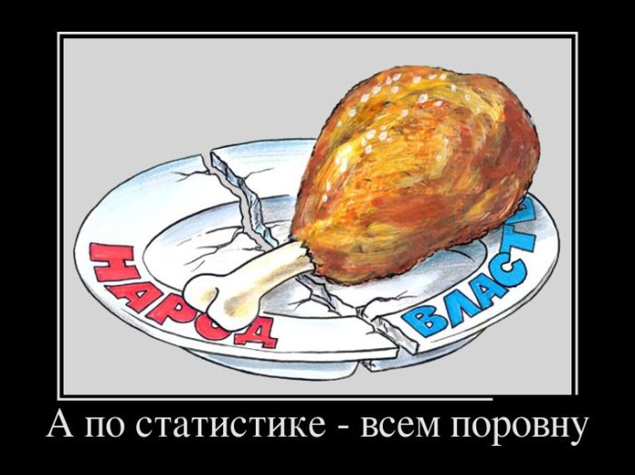 http://trinixy.ru/pics5/20160922/demotivatory_30.jpg