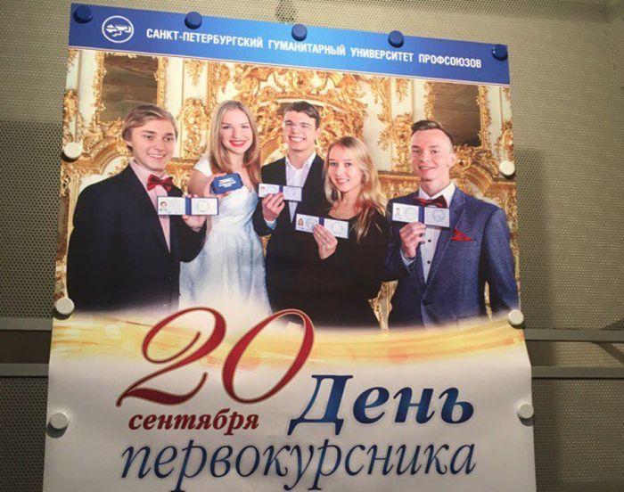 В питерском ВУЗе на афише ко Дню первокурсника лицо башкира заменили на славянское (2 фото)