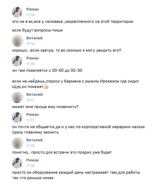 Как «успешного» интернет-бизнесмена завербовали в выдуманную пирамиду (10 скриншотов)