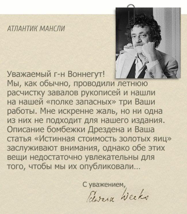 Знаменитости, которые получали письма с отказами, но не сдавались (9 фото)