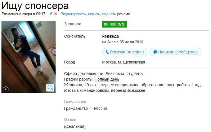 Обаятельные девушки ищут работу с достойной зарплатой (9 скриншотов)