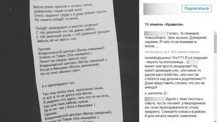 В Новосибирске учительницу музыки наказали за изучение песни Михаила Круга «Владимирский централ» (фото)