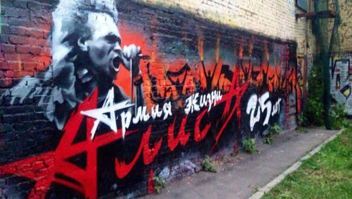 В Москве закрасили граффити с Константином Кинчевым и группой «Алиса» (2 фото)