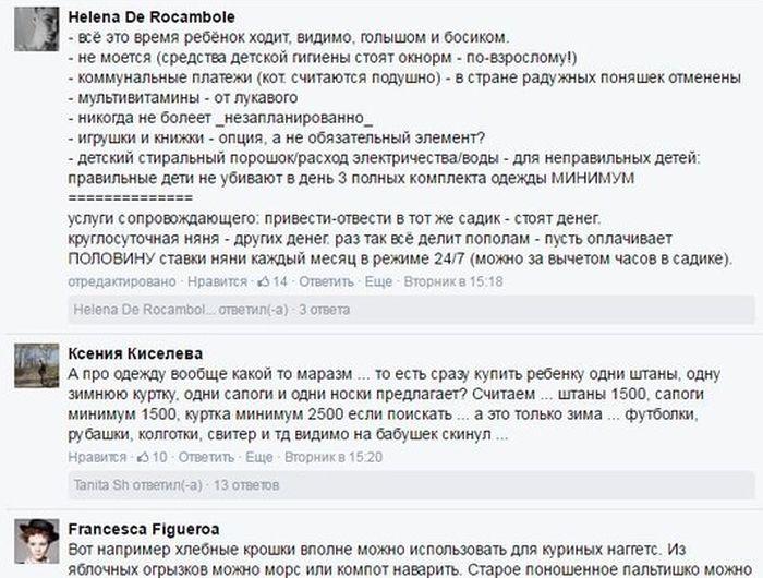 Отец подсчитал, что на содержание ребенка достаточно 3200 рублей в месяц (6 скриншотов)