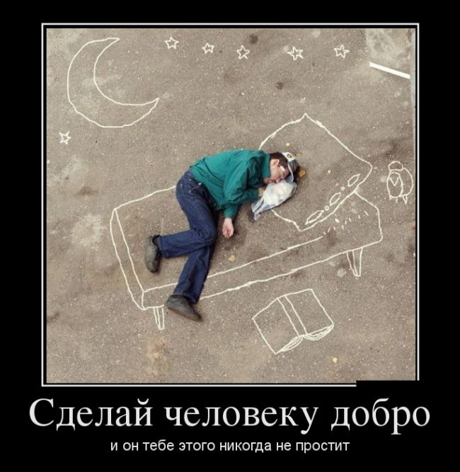 http://trinixy.ru/pics5/20161006/demotivatory_19.jpg