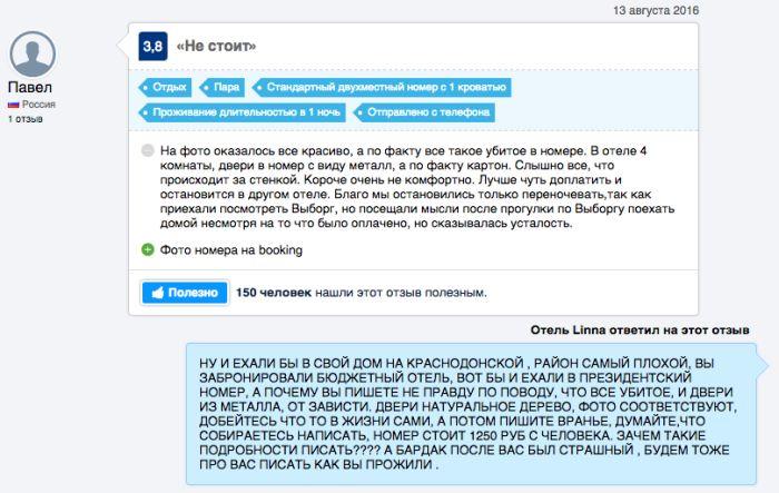 Хозяйка выборгского мини-отеля назвала своих критиков малолетками (6 фото)