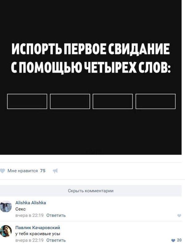 Прикольные комментарии с просторов соцсетей (36 фото)