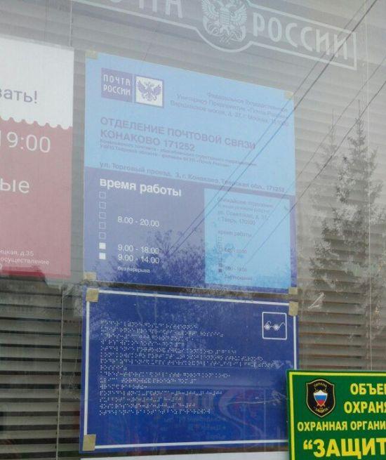 «Почта России» разметила табличку с текстом для незрячих людей за стеклом (фото)