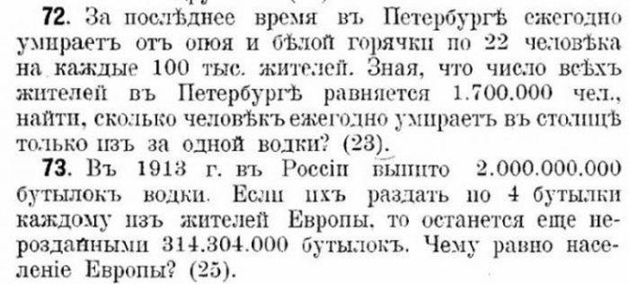 Проблема школьного алкоголизма в царской России (7 фото)