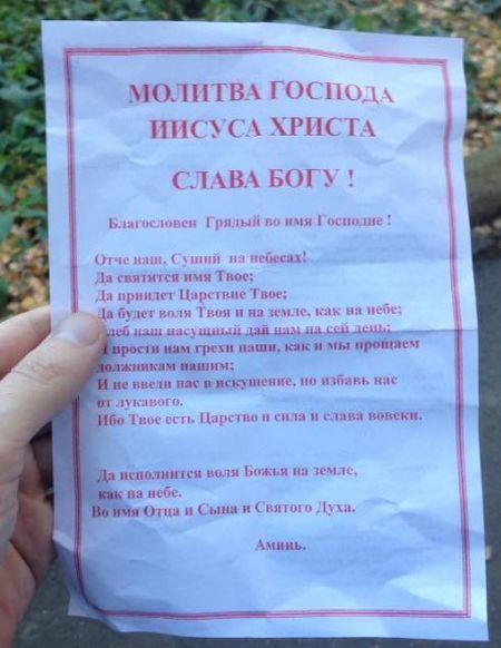 В регистратуре поликлиники Екатеринбурга пациентам раздавали молитвы и заповеди (2 фото)
