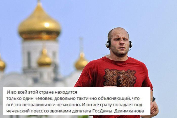 Одно из мнений о конфликте между Фёдором Емельяненко и Рамзаном Кадыровым (фото)