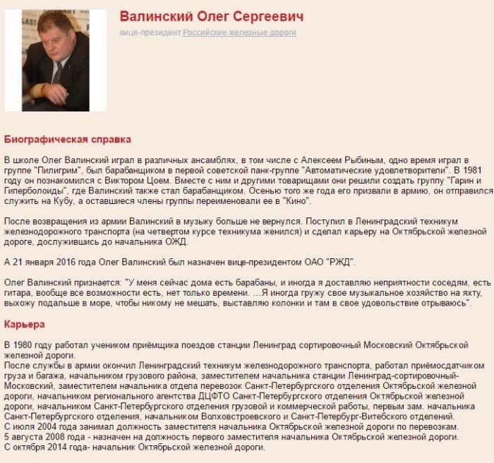 Олег Валинский - бывший барабанщик Виктора Цоя, а ныне вице-президент ОАО РЖД (2 фото)