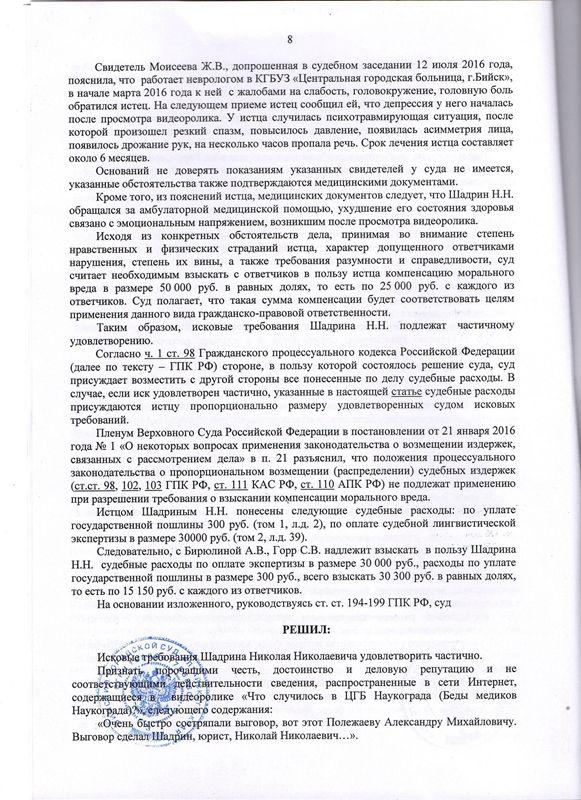 Хотьковская городская поликлиника сайт