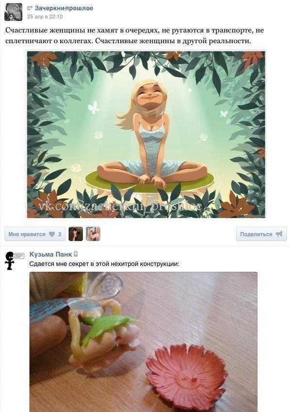 Смешное из соцсетей (29 скриншотов)