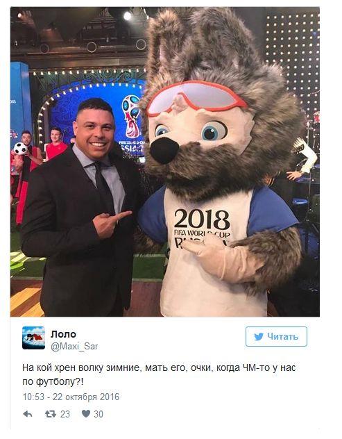 Талисманом ЧМ-2018 стал волк Забивака (18 фото)