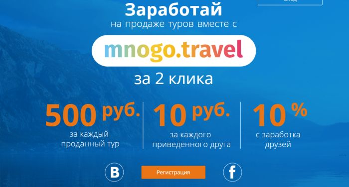 Сайт турфирмы mnogo.travel запустил партнерскую программу - это значит, что каждый может зарабатывать на продаже туров