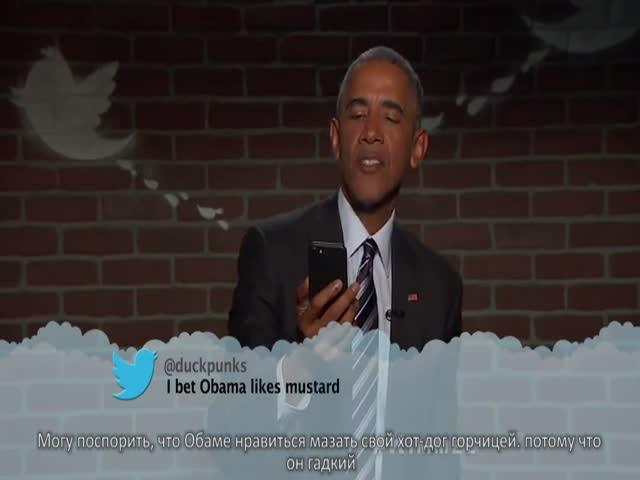 Барак Обама читает оскорбительные твиты о себе