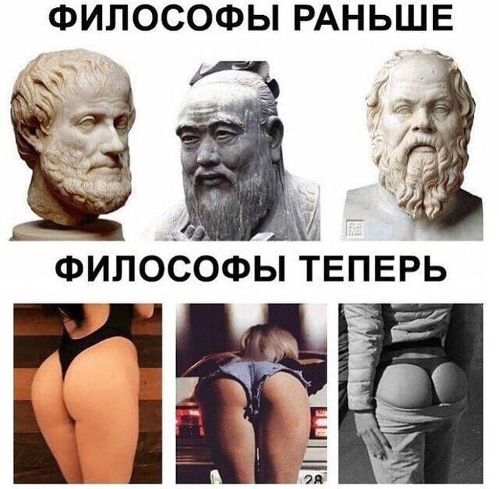 «Философы» нашего времени (9 скриншотов)