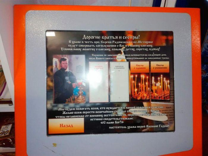 В Калужской области храм предложил оплачивать свои услуги через терминал (3 фото)