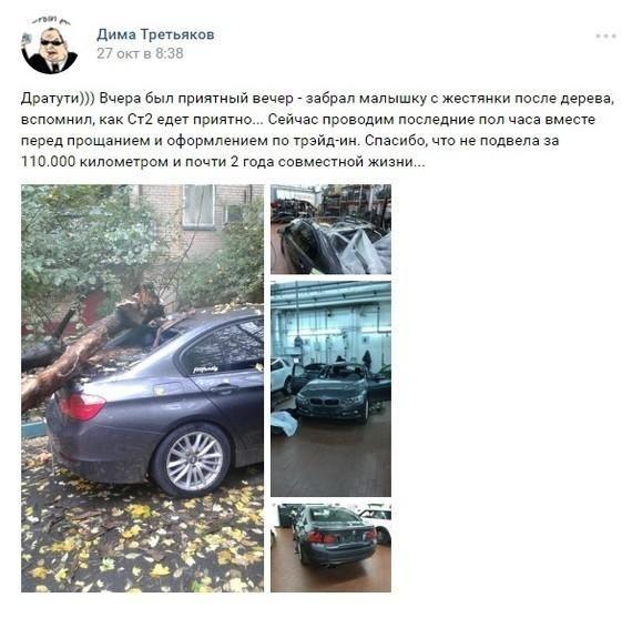 Махинация с подержанным автомобилем (6 фото)
