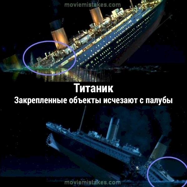 Киноляпы в фильме «Титаник» (19 фото)
