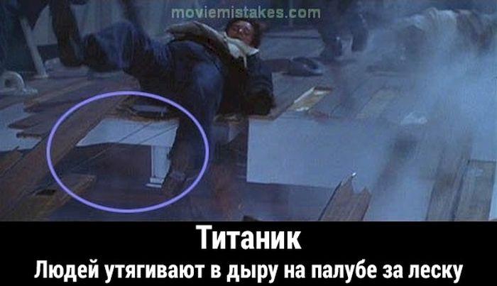 Киноляпы титаника фото