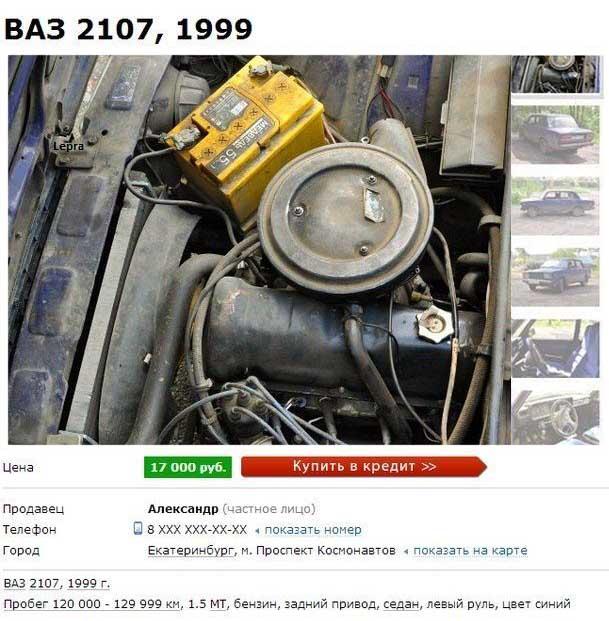 Честное объявление о продаже автомобиля (2 фото)