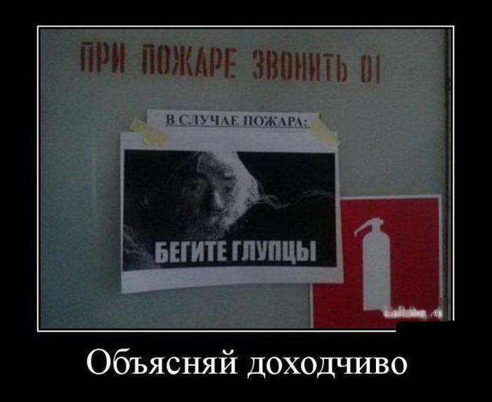 http://trinixy.ru/pics5/20161103/demotivatory_20.jpg